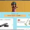 AMAZON PrimeDay期間に購入したモノ