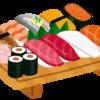 お寿司食べたい!