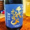 高級日本酒 ごうりき30飲んでみた
