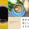7/27本日締め切り「無料動画配信」心を解く「瞬癒メソッド」