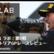 【F1ラボ】第9戦オーストリアグランプリの振り返り・DAZN