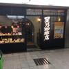 星乃珈琲店 ホワイティ梅田店