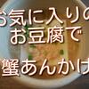 お気に入りのお豆腐の美味しさを味わうシンプルな一品を作りました。【レシピ】