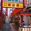 横浜中華街 時世の写 Ⅰ