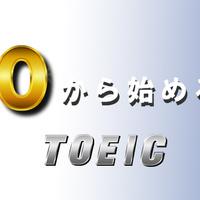 ゼロイングリッシュからTOEIC高得点へ!!