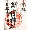 ここは滋賀県紫香楽(信楽)の新宮神社の御朱印。そしてレストラン牛石。
