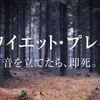 映画『クワイエット・プレイス』【ネタバレ感想】緊張感はあるけど惜しいホラー映画。