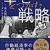 『「幸せ」をつかむ戦略』富永朋信、ダン・アリエリー。2つのタイプの幸福
