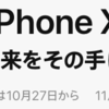 買い換える? 「iPhone(アイフォーン)X(テン)」携帯大手3社の料金プラン。