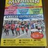 MIYARUN ミヤマラソン   2017.04.09