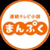 ドラマ「まんぷく」15話 10/17 感想まとめ