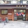銭湯データベース(大阪市北区)