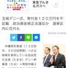 玉城デニー政治資金規正法違反www