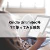 【サービスレビュー】Kindle Unlimitedを1年使ってみた感想