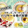 【店舗限定】999円でパンケーキ食べ放題!?『おかわり自由パンケーキ』 / グラッチェガーデンズ