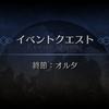 【FGO】ぐだぐだ帝都聖杯奇譚-極東魔神戦線1945- 終節「オルタ」