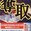 奪取(上/下)【真保裕一】 (1999)