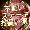 不揃いステーキなのになかなか美味しくてお買い得でした!