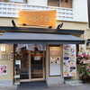 【秋葉原 ランチ】オープンしたばっかりのラーメン屋「きょうすけ」に行ってみた!【秋葉原 ラーメン】