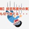 【悲報】経営再建中の東芝、命綱も切り捨てる・・・
