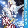 1月4日【無料漫画】銀魂1巻~5巻【kindle電子書籍】