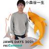 お知らせ:JAWS DAYS 2021に登壇します