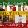 【ベストヒット・ドーパミンVol.9】今回はレゲエカバー特集だぜヤーマン!