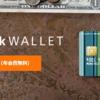 円高が進んだ今、DVCの購入のチャンスか?ドル決済のためのソニーバンクウォレット作成