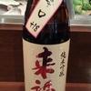 日本酒 来福 純米吟醸 (来福酒造株式会社)