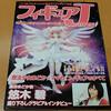 付属品なしの「フィギュアJAPAN 劇場版魔法少女まどか☆マギカ編」を購入。