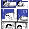 青森県で震度5強!東北で再び起きた夜中の地震