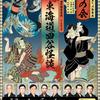 第3回あべの歌舞伎 「晴の会」