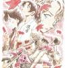 考察File15: 【映画情報】「から紅の恋歌」&ラム候補考察 サンデーFile978〜980