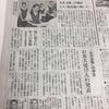 (ニュース)建国小学校の生徒が救助・お茶の水女子大学の男の受け入れ発表・法務省人事