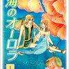 里中満智子/海のオーロラ(全6巻)