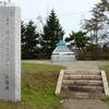 苫小牧市勇払 史跡 開拓使三角測量勇払基点(勇払基線)