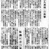 資料から:金丸逮捕と日本の政治