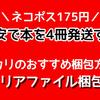 【必見】メルカリで本・漫画4冊を175円で匿名発送するお得な梱包方法を解説!【メルカリ便】
