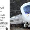 長崎新幹線のフリーゲージトレイン導入は断念の方向へ