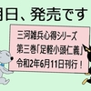 【三河雑兵心得シリーズ第三巻・足軽小頭仁義】は明日、発売されます。