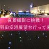 一眼レフで夜景!夜の羽田空港で写真撮ってきた!