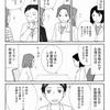妊活記録70 (移植周期)