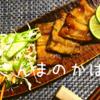 解凍でも大丈夫?臭くならずに美味しくできる秋刀魚の蒲焼き 2019年版タレの黄金比