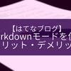 【はてなブログ】Markdownモードを使うメリットとデメリット