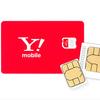 【9/30迄】ワイモバイルsimカードのみ契約のキャンペーンの条件と申込み手順