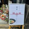颯爽-別邸-(中区)油そばJANK