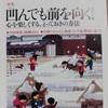 今月号の雑誌PHP 綾瀬はるかさん 大下容子さん