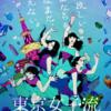 「ラストロマンス」リリース前に振り返る、東京女子流とブラックミュージックの話 ~Paint in Black Music~