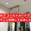 エポスゴールドカードで入れる空港ラウンジ〈成田空港編〉