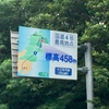 国道4号最高地点 十三本木峠(中山峠)を越えてみる